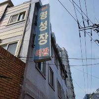 Myeongsungjang汽車旅館酒店預訂