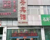 石河子祥泰商務賓館