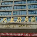 興平大益膳房酒店(原晶海國際酒店)
