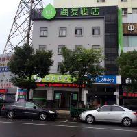 海友酒店(上海金橋楊高中路店)酒店預訂