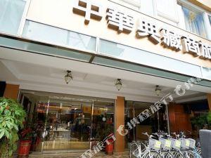 台東中華典藏商旅(Taitung Z.Hotel)