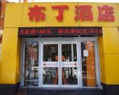 布丁(北京安貞橋店)
