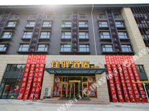 銀座佳驛酒店(蓬萊閣海水浴場新興路店)
