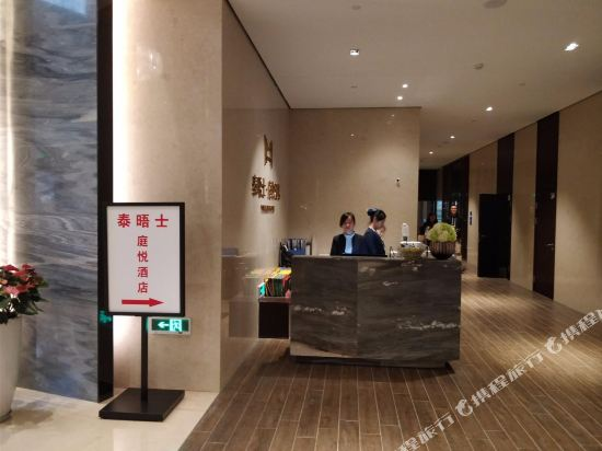 杭州印泰晤士·庭悅酒店(Thames Tingyue Hotel)公共區域