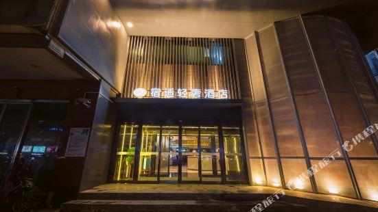 Sushi Qingshe Hotel (Dapuqiao Metro Station)