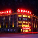 敦煌新泰·大酒店