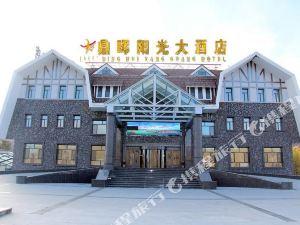 阿爾山鼎暉陽光大酒店(原富泉大酒店)