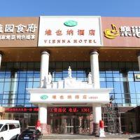 維也納酒店(北京舊宮地鐵站店)酒店預訂