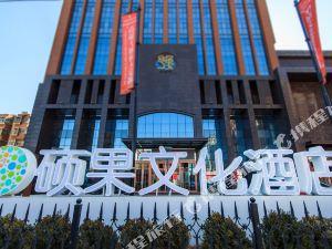 碩果文化酒店(鄭州航海路店)