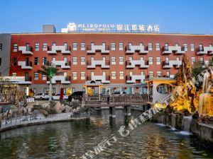 錦江都城許昌文峯路中央花園酒店