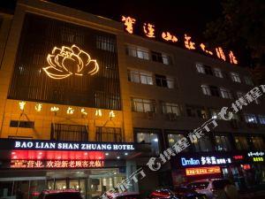 華陰寶蓮山莊大酒店
