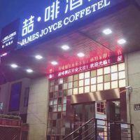 喆啡酒店(上海浦東機場合慶商業街店)酒店預訂