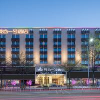 曼谷一號酒店(深圳大浪商業中心店)酒店預訂