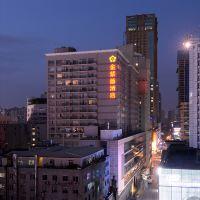 金紫薇酒店(成都春熙路步行街店)酒店預訂