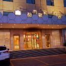 世紀星連鎖都市易家酒店鄧州店