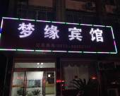 桐鄉夢緣賓館