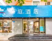 漢庭酒店(連雲港蘇寧廣場店)