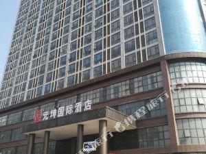 周口元坤國際酒店(原美林國際酒店)