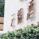 天台雲錦酒店