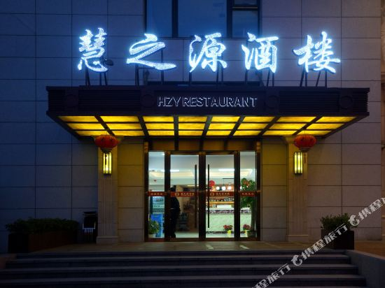 維也納國際酒店(上海浦東機場自貿區店)(Vienna International Hotel (Shanghai Pudong Airport Free Trade Zone))中餐廳