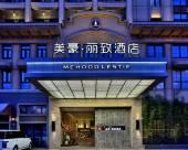 美豪麗致酒店(上海交大東川路店)