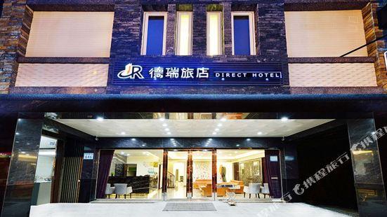 高雄德瑞旅店