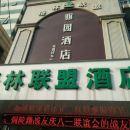 格林豪泰(銅陵步行街店)