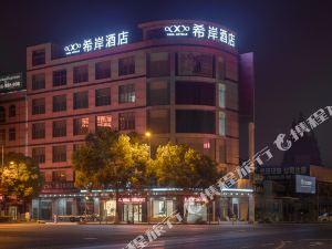希岸·輕雅酒店(上海浦東機場國際旅遊度假區迪士尼店)