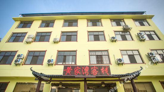 Huangjiawan Humanistic Inn