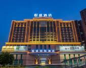 佛山悅盛國際酒店