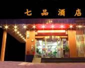 長沙七品酒店
