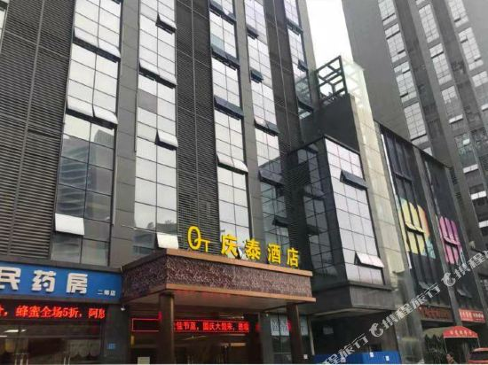 Qingtai Hotel (Chongqing West Railway Station)