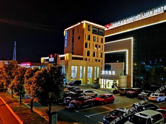 薩維爾金爵·鹿安酒店(上海國際旅遊度假區浦東機場店)(Savile Knight Lu'an Hotel (Shanghai International Tourism and Resorts Zone Pudong Airport))外觀
