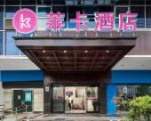 萊卡酒店(廣州體育西路地鐵站店)