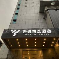 東莞吾遇精選酒店酒店預訂
