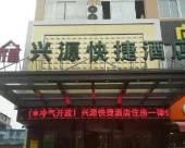 張家港興源快捷酒店