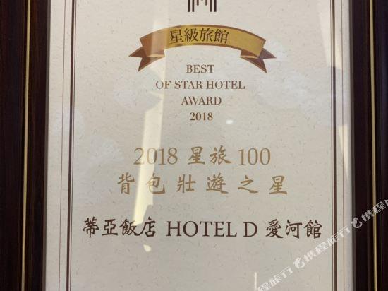 高雄蒂亞飯店-愛河館(Hotel-D)其他