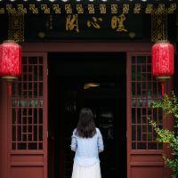 驪品庭院酒店(北京南鑼鼓巷店)酒店預訂