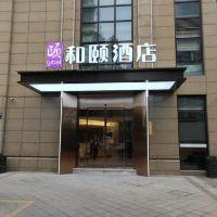 和頤酒店(杭州錢江世紀城店)(原金馬麗景酒店)酒店預訂