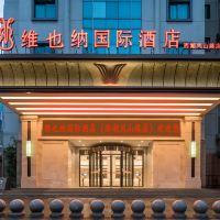 維也納國際酒店(杭州西湖鳳山路店)(原華辰假日賓館)酒店預訂