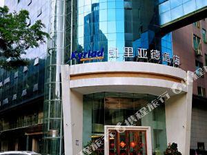 凱里亞德酒店(深圳寶安前進二路店)(原桂品軒酒店)(Kyriad Marvelous Hotel (Shenzhen Baoan Qianjin 2nd Road))