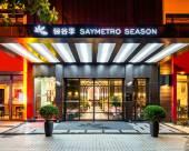 上海驪谷季酒店