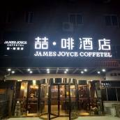 喆啡酒店(青島台東步行街營口路店)