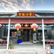北京京密古台民俗院