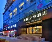 和頤至尊酒店(杭州西湖龍翔橋地鐵站店)