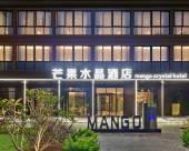 東方芒果水晶酒店