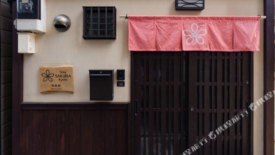 Stay SAKURA京都 町屋  燈
