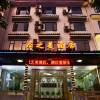 陽朔家之美酒店