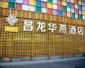 非繁·昌龍華燕酒店(北京昌平鼓樓南街地鐵站店)