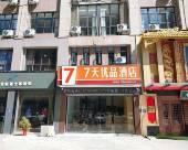 7天優品酒店(淮安周恩來紀念館永懷東路店)